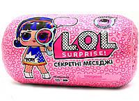 Игровой набор с куклой ЛОЛ  Секретные месседжи в дисплее (L.O.L. S4) - купить Оригинал (552048)