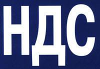 Продам ООО с НДС Киев, Бровары, Борисполь, Ирпень, Вышгород, Белая Церковь