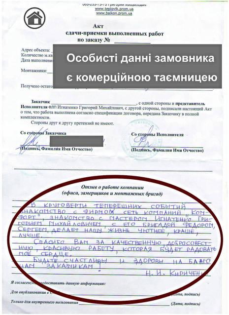 Отзыв оставлен заказчиком с правом публикации в СМИ.