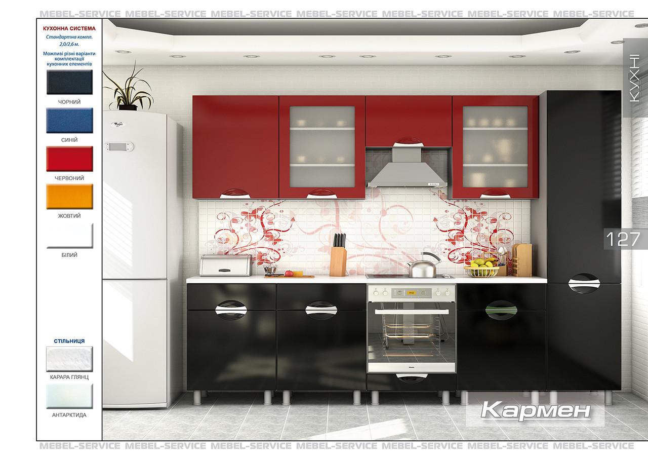 Кухня Мебель-Сервис «Кармэн»