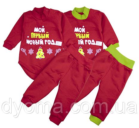 """Детский новогодний комплект """"Мой первый Новый год"""" для новорожденных малышей, фото 2"""