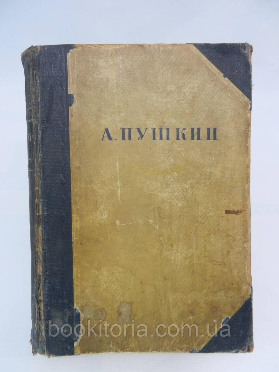 Пушкин А. Сочинения (б/у).