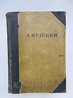 Пушкин А. Сочинения (б/у)., фото 1