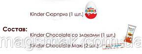 """Подарок новогодний """"Киндер Сюрприз""""  mini MIX + Сертификат соответствия, фото 2"""