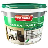Ролакс Краска интерьерная для стен и потолков Acril Teks 1,4кг
