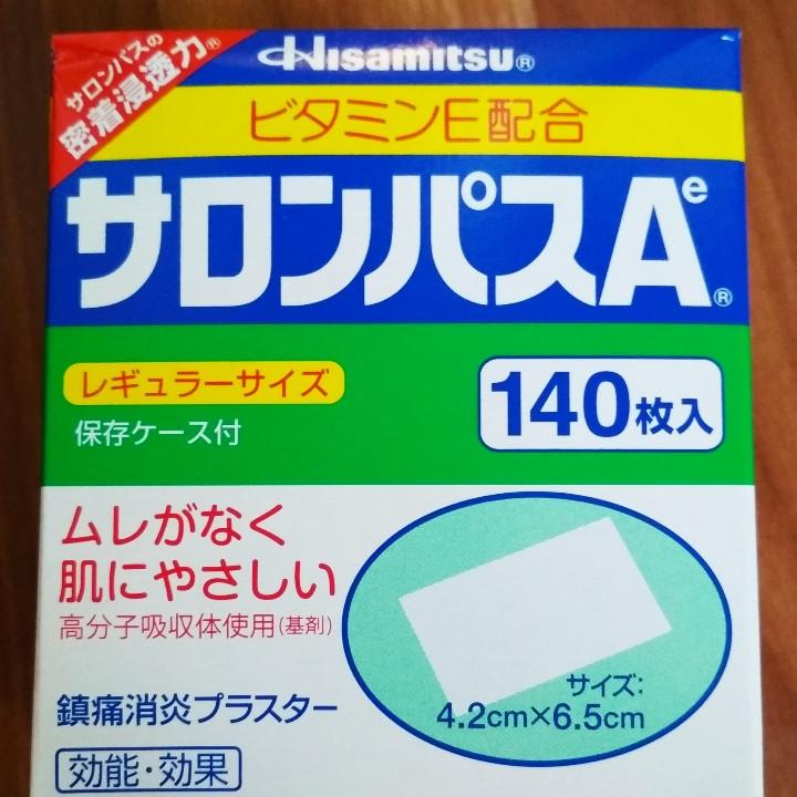 Знеболюючі і протизапальні пластирі Hisamitsu (в уп.140 шт) Японія