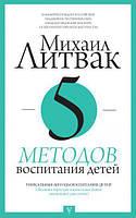 5 методів виховання дітей Литвак Михайло