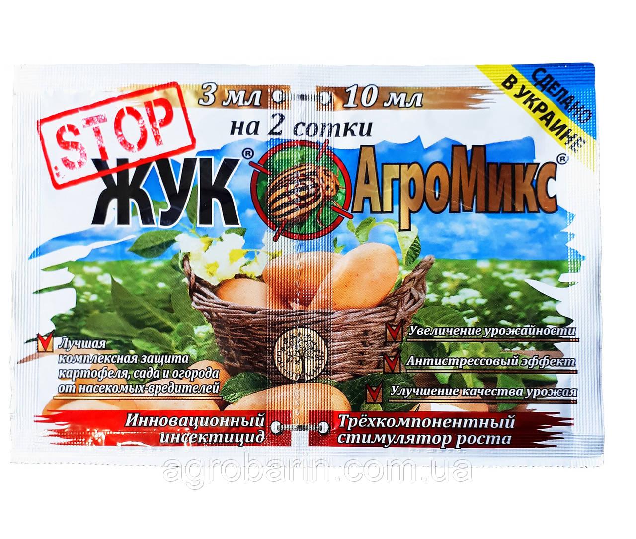 Стоп Жук 3 мл + Агромікс 10 мл,оригінал