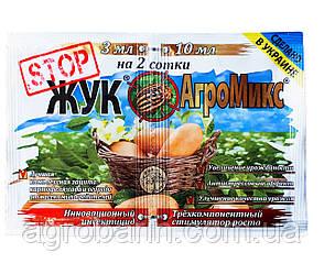 Стоп Жук 3 мл + АгроМикс 10 мл,оригинал