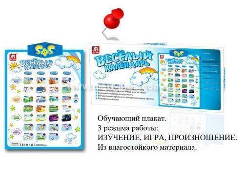 Плакат S SR 3333 Веселый календарь
