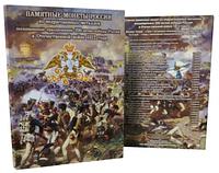 Альбом-коррекс для 2, 5-руб монет к 200-летию Победы России в войне 1812 года., фото 1