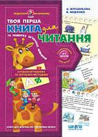 В. Федієнко, А. Журавльова: Книга для читання та розвитку зв'язного мовлення