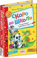 В. Федієнко: Скоро до школи