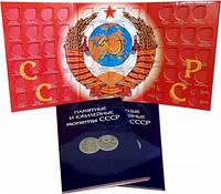 Альбом-планшет для Памятных и Юбилейных монет СССР 1964-1991 гг