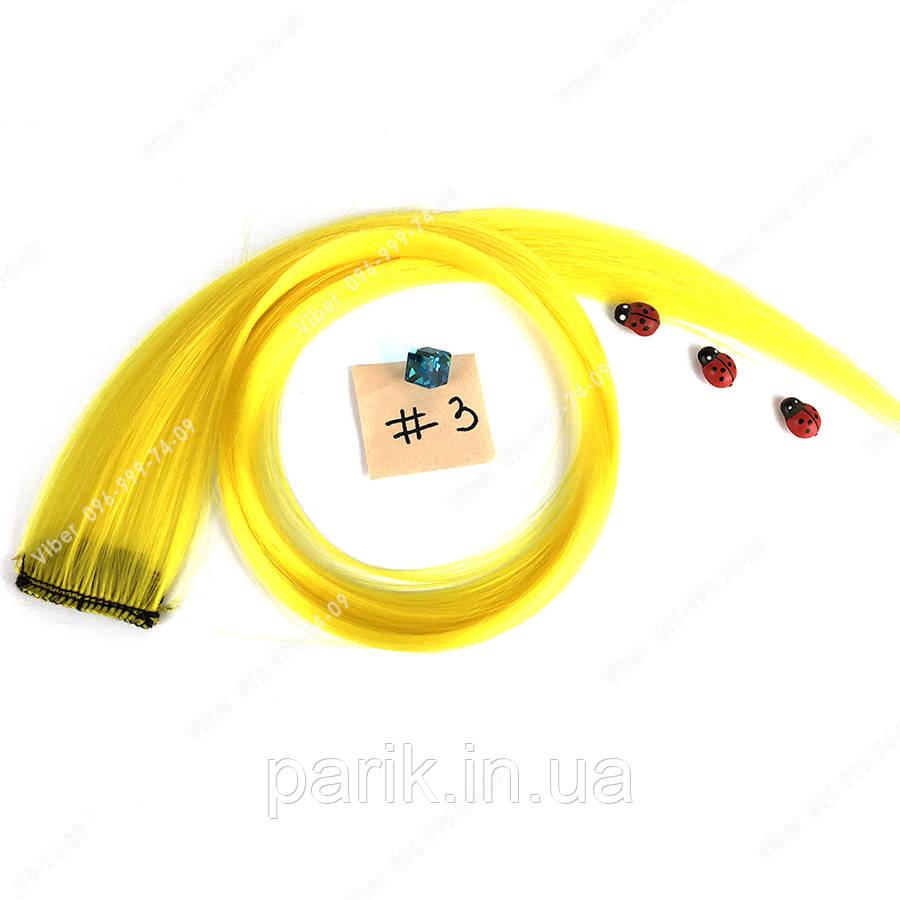 💛 Искусственные желтые пряди волос на заколках 💛