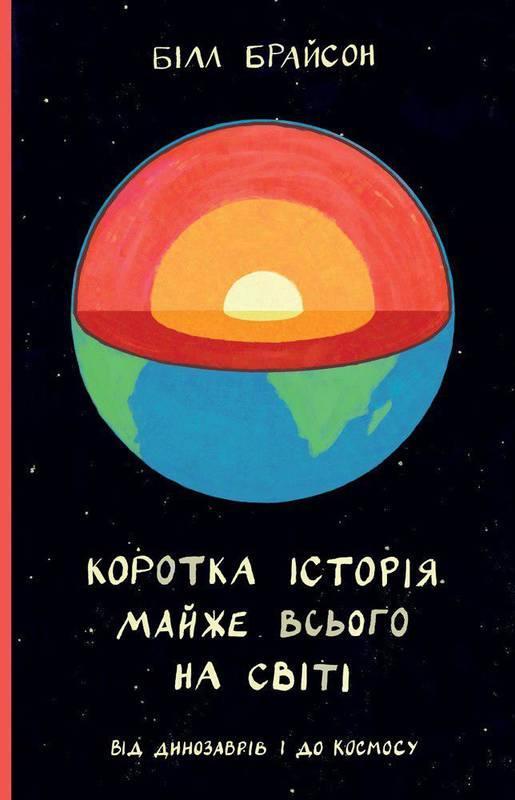 Коротка історія майже всього на світі. Від динозаврів і до космосу. Книга Білла Брайсона