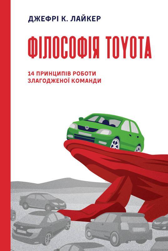 Філософія Toyota. 14 принципів роботи злагодженої команди. Книга Джефрі К. Лайкера
