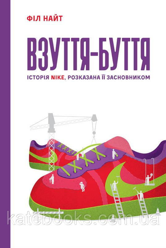 Взуття-буття. Історія Nike, розказана її засновником. Книга Філа Найта