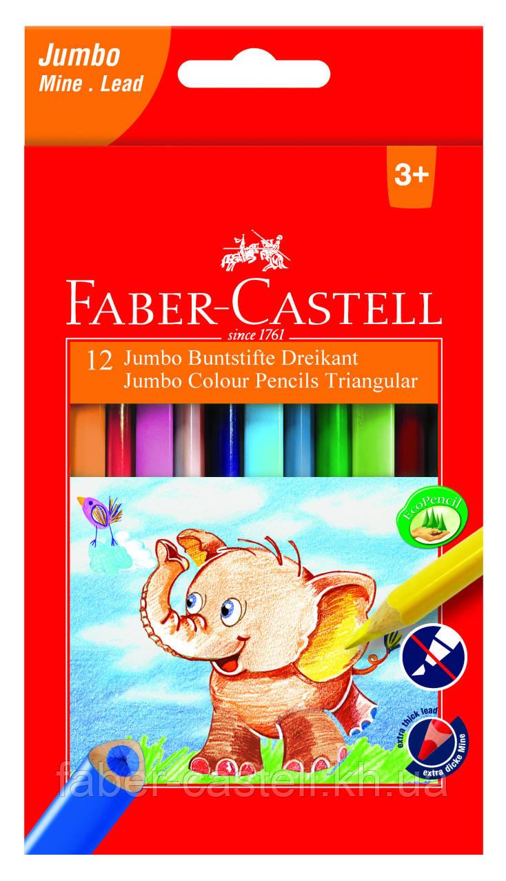 Карандаши цветные Faber-Castell  JUMBO утолщенные трехгранные 5.4 мм, 12 цветов , 116501