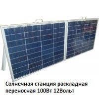 Солнечная электростанция раскладная переносная 100Вт 12Вольт