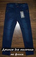 Зимние джинсы для мальчиков подростковые GRACE 134-146 рост