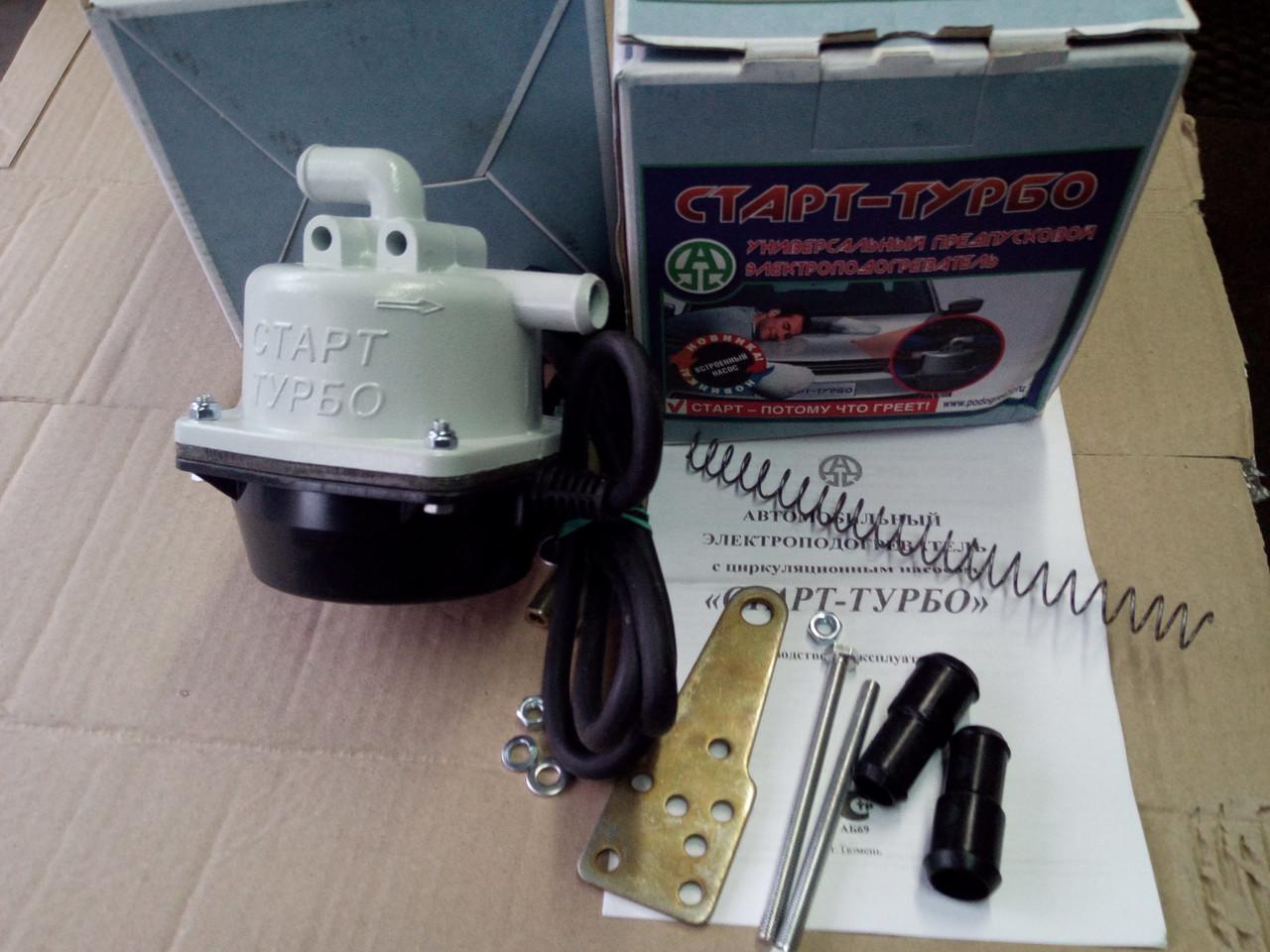 Предпусковой подогреватель двигателя с насосом СТАРТ-Турбо 2,0 кВт с монтажным комплектом №4