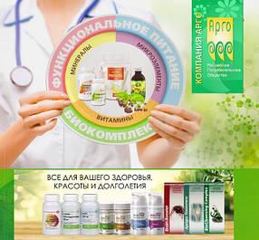 ПРЕПАРАТЫ АРГО (витамины, фитокомплексы для оздоровления всего организма)