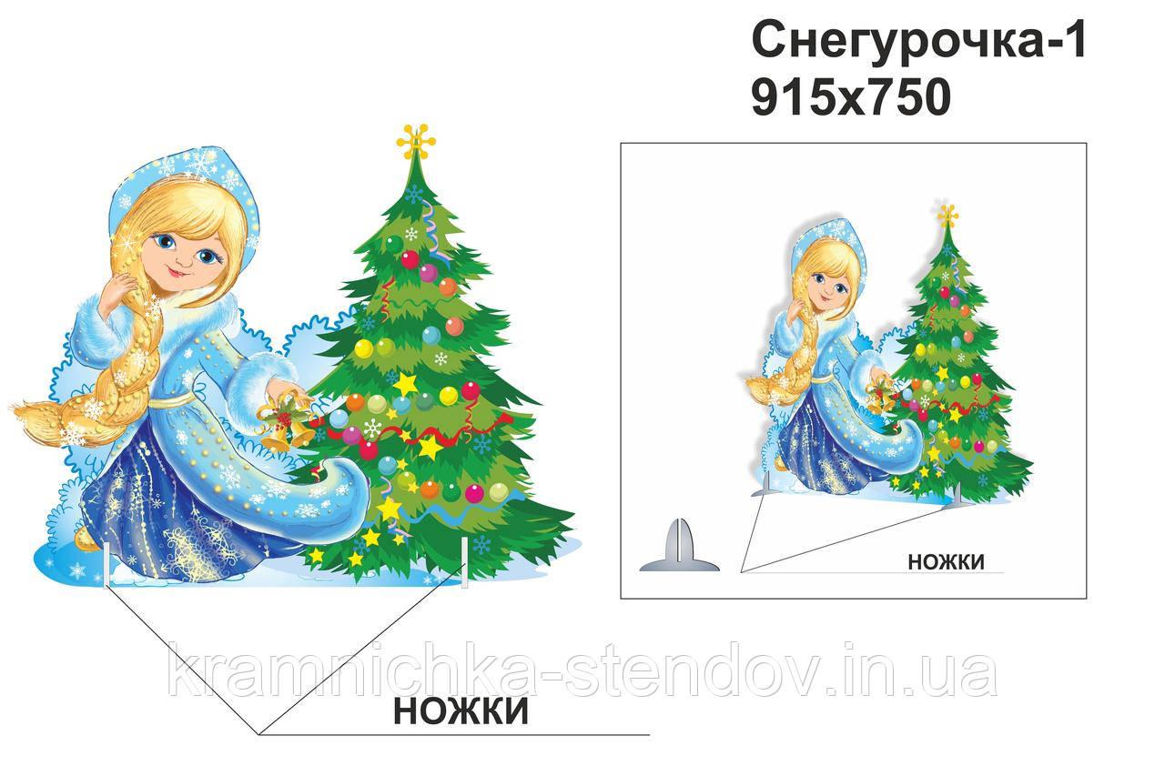 "Декорация:""Снегурочка"""