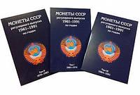 Альбом-планшет для монет СССР регулярного выпуска 1961-1991гг. (В наборе 3 тома)