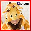Кигуруми Жираф М (Рост 160 см)