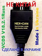 VCDS 18.2.1 USB HEX+CAN Russ . CAN UDS KKL Вася диагност VAG COM OBD2
