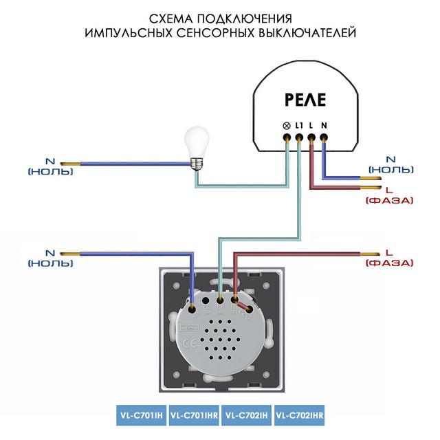 Схема подключения сенсорного импульсного выключателя LIVOLO с импульстным реле