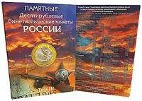 Альбомы-коррексы для 10-рублевых биметаллических монет России. (в наборе 4 тома)