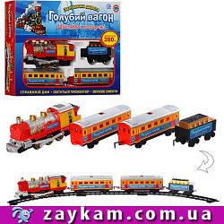 """Залізниця """"Блакитний вагон"""", муз(укр), світло, дим, довжина пути380см, батарейки , в коробці 47*33*7"""