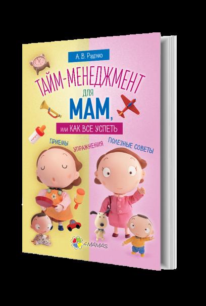 Тайм-менеджмент для мам, Или как все успеть. Книга Руденко Алины