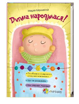 Дитина народилася. Книга Малихіной Марії