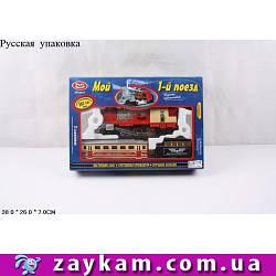 """Залізниця PLAY SMART """"Мій 1-й поїзд"""" 282см, батарейки , муз. , світло, дим, в коробке38*7*26см"""