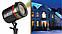 Лазерный проектор Звездный дождь / Star Shower Laser Light, фото 2