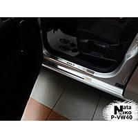 NataNiko Накладки на пороги для VOLKSWAGEN Golf Sportsvan '14- (Комплект 8 шт.) Standart, фото 1