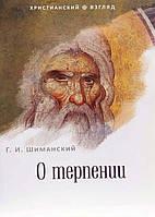 О терпении (Шиманский)