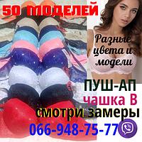 Бюстгальтеры объём под грудью от 60 до 72 см ( беж,чёрный, красный, синий, белый, розовый, бирюзовый, сирень)
