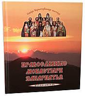 Православные монастыри Закарпатья