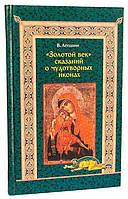 Золотой век сказаний о чудотворных иконах.