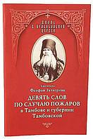 Дев'ять слів з нагоди пожеж в Тамбові і Тамбовської губернії (Феофан Затворник)