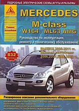 MERCEDES  M - CLASS  W - 164  ML63 AMG Модели 2005-2011 гг.Руководство по ремонту и эксплуатации