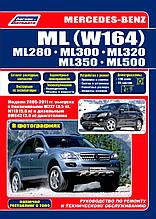 MERCEDES-BENZ ML (W164)  Модели 2005-2011 гг. Руководство по ремонту и эксплуатации