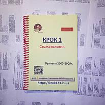 Крок 1. Стоматология. Буклет 2005-2009года. Для иностранцев русскоязычных