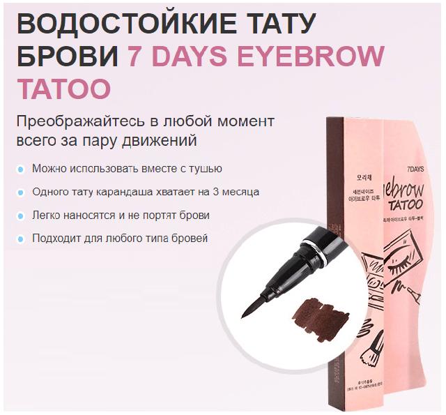 b5ae06ad9748 Однако на практике выясняется, что у большинства методик имеются недостатки  – карандаши смываются, татуаж не всегда оказывается удачным, ...