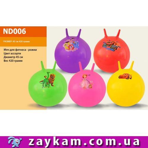 Мяч для фитнеса рожки , мультгерои (5 видов, 5 цв. ) 45см, 420г