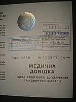 Медична довідка на права в Киеві